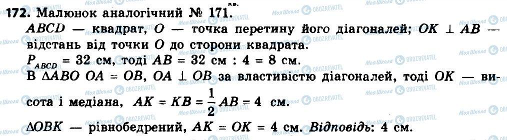 ГДЗ Геометрия 8 класс страница 172