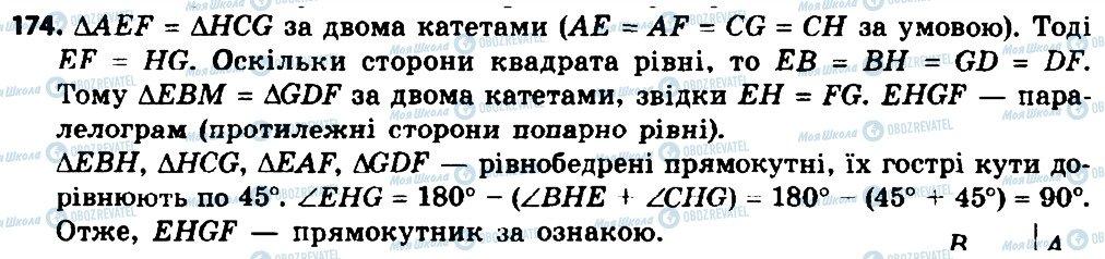ГДЗ Геометрия 8 класс страница 174