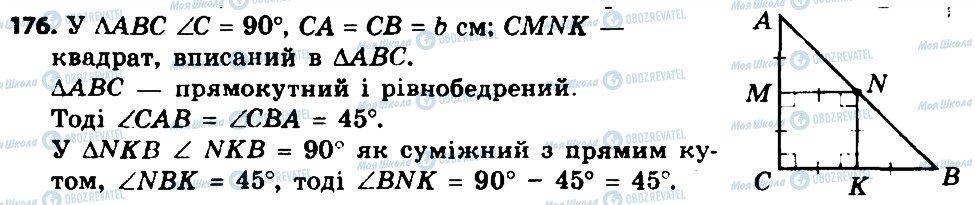 ГДЗ Геометрия 8 класс страница 176
