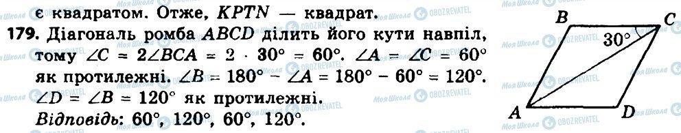 ГДЗ Геометрия 8 класс страница 179