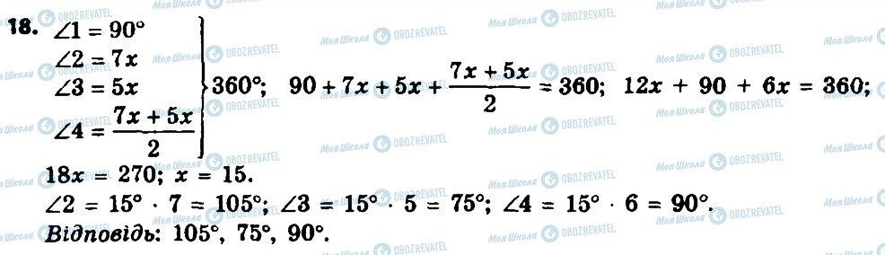 ГДЗ Геометрія 8 клас сторінка 18