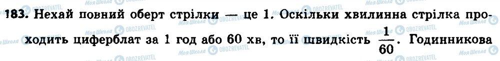 ГДЗ Геометрия 8 класс страница 183