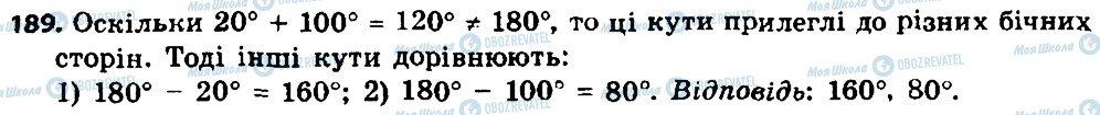 ГДЗ Геометрія 8 клас сторінка 189