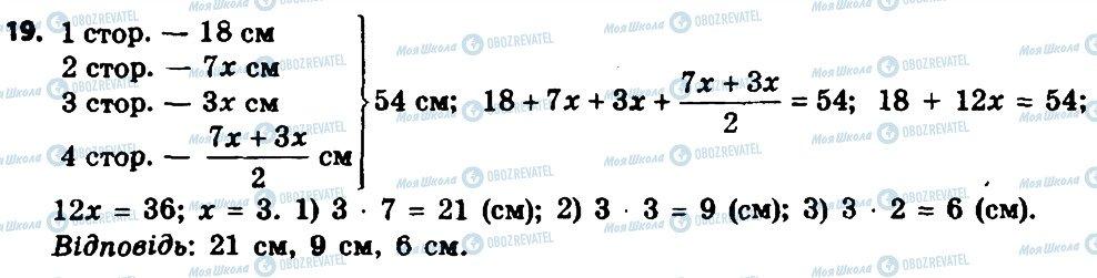 ГДЗ Геометрия 8 класс страница 19