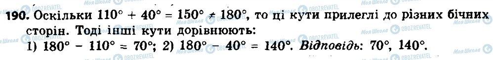 ГДЗ Геометрия 8 класс страница 190