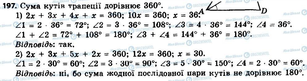ГДЗ Геометрия 8 класс страница 197