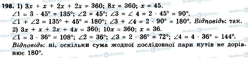 ГДЗ Геометрія 8 клас сторінка 198