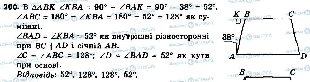 ГДЗ Геометрия 8 класс страница 200
