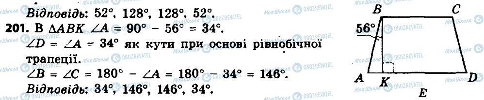 ГДЗ Геометрия 8 класс страница 201
