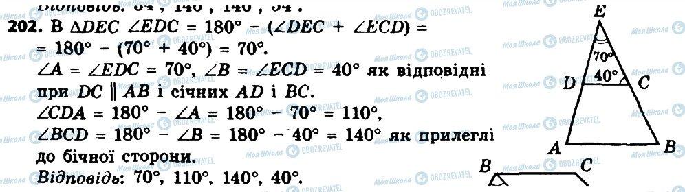ГДЗ Геометрия 8 класс страница 202