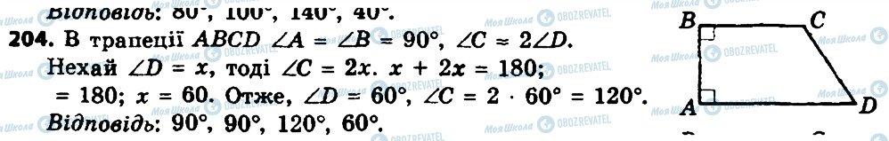 ГДЗ Геометрия 8 класс страница 204