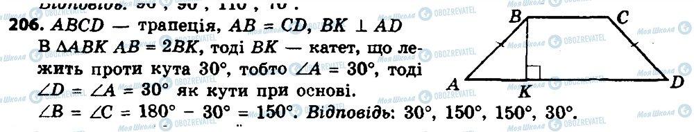 ГДЗ Геометрия 8 класс страница 206