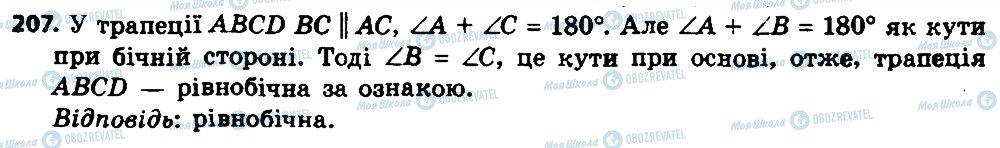ГДЗ Геометрия 8 класс страница 207