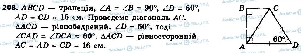 ГДЗ Геометрія 8 клас сторінка 208