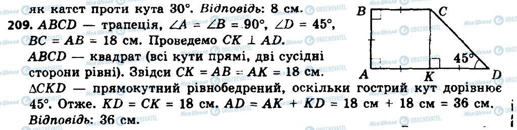 ГДЗ Геометрия 8 класс страница 209