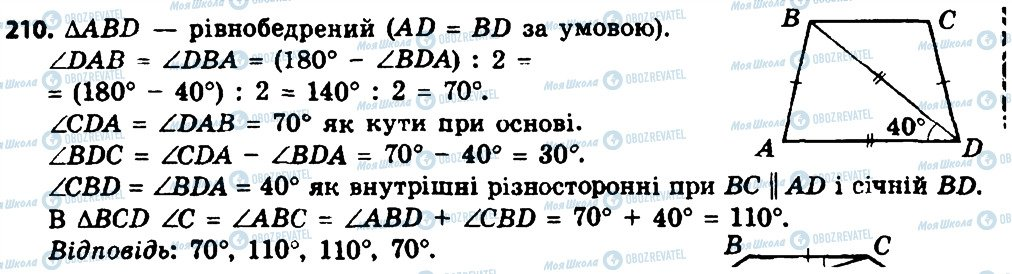 ГДЗ Геометрия 8 класс страница 210
