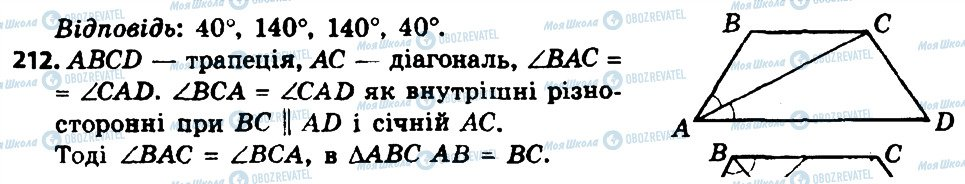 ГДЗ Геометрия 8 класс страница 212