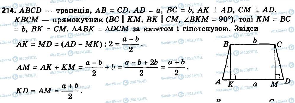 ГДЗ Геометрія 8 клас сторінка 214