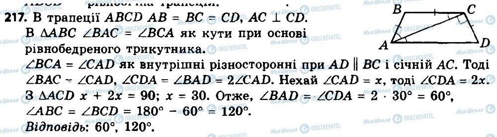 ГДЗ Геометрия 8 класс страница 217