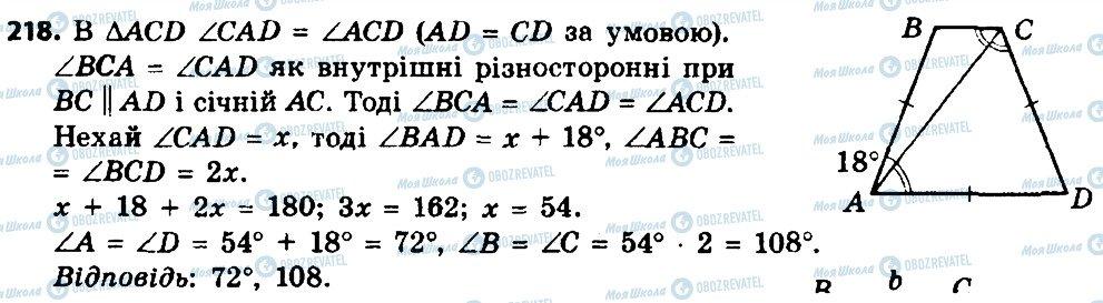 ГДЗ Геометрия 8 класс страница 218