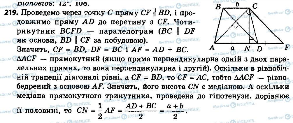 ГДЗ Геометрия 8 класс страница 219