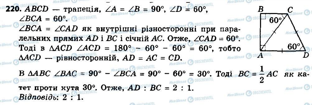 ГДЗ Геометрия 8 класс страница 220