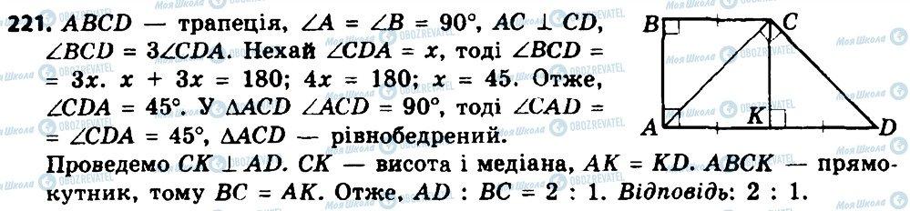 ГДЗ Геометрия 8 класс страница 221