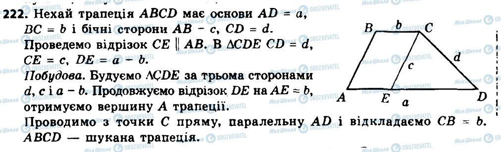 ГДЗ Геометрія 8 клас сторінка 222