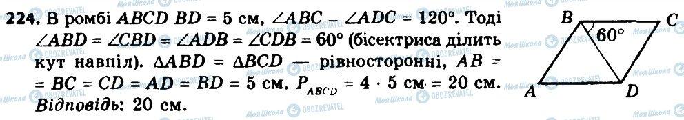 ГДЗ Геометрия 8 класс страница 224
