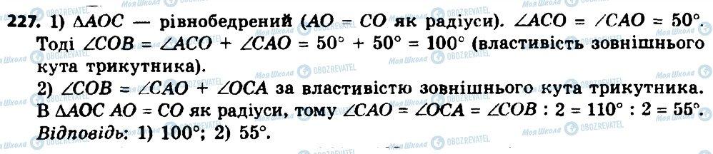 ГДЗ Геометрия 8 класс страница 227