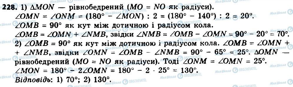 ГДЗ Геометрия 8 класс страница 228