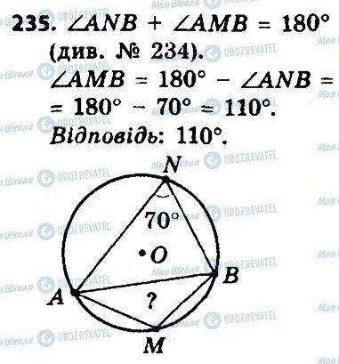 ГДЗ Геометрия 8 класс страница 235