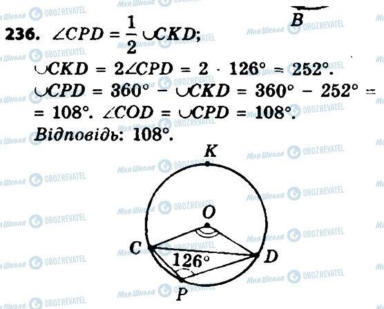 ГДЗ Геометрия 8 класс страница 236