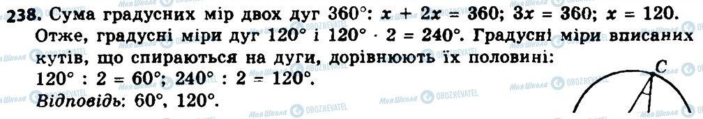 ГДЗ Геометрия 8 класс страница 238
