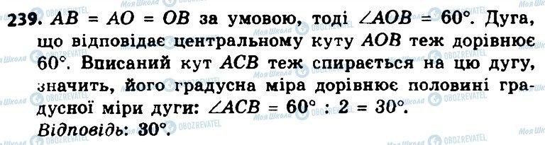 ГДЗ Геометрия 8 класс страница 239