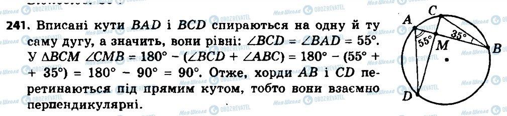 ГДЗ Геометрія 8 клас сторінка 241