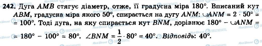 ГДЗ Геометрия 8 класс страница 242