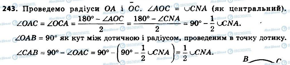 ГДЗ Геометрия 8 класс страница 243