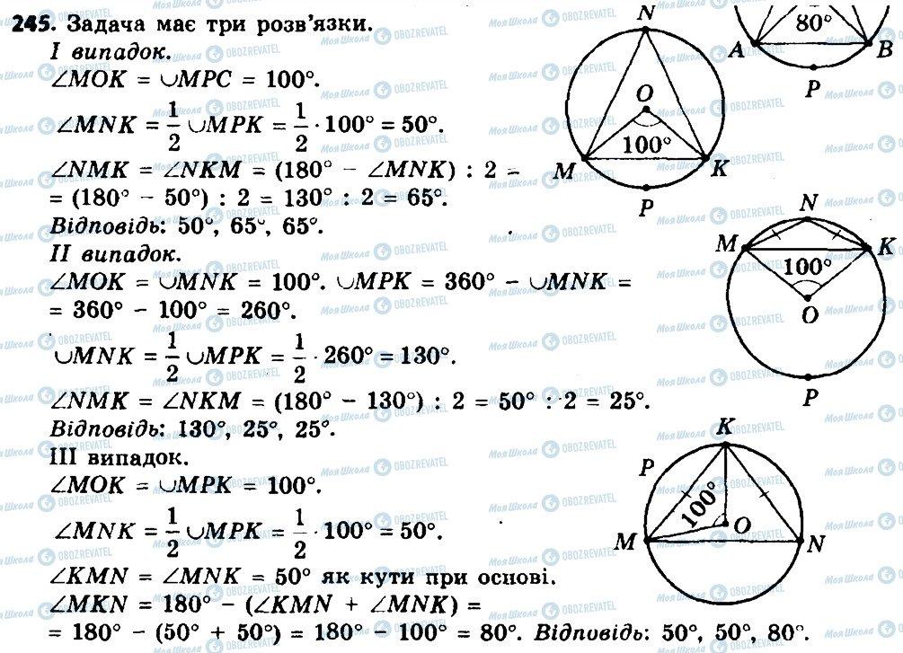 ГДЗ Геометрия 8 класс страница 245