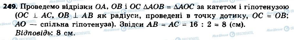 ГДЗ Геометрия 8 класс страница 249