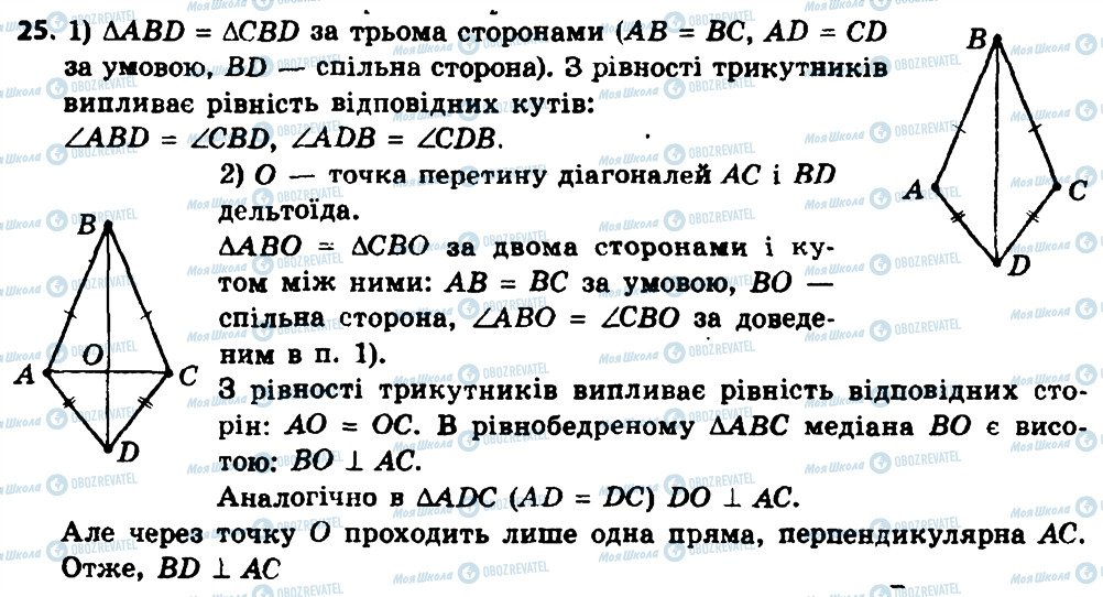 ГДЗ Геометрия 8 класс страница 25