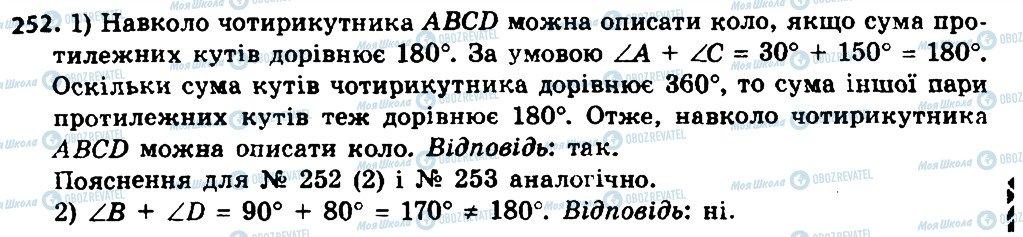 ГДЗ Геометрія 8 клас сторінка 252
