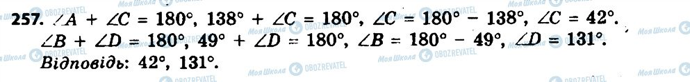 ГДЗ Геометрія 8 клас сторінка 257