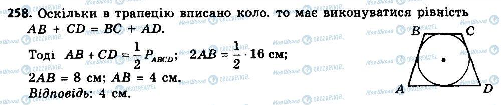 ГДЗ Геометрия 8 класс страница 258