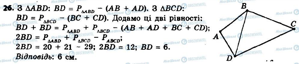 ГДЗ Геометрия 8 класс страница 26