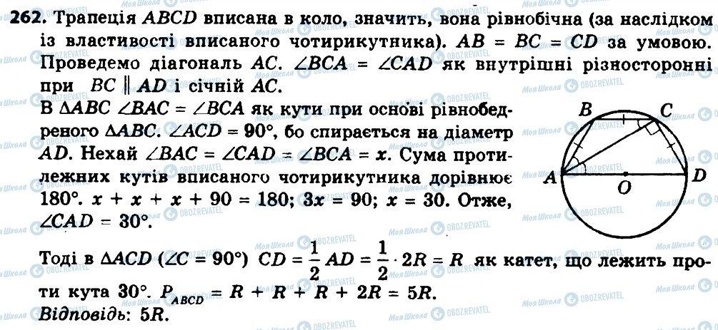 ГДЗ Геометрія 8 клас сторінка 262