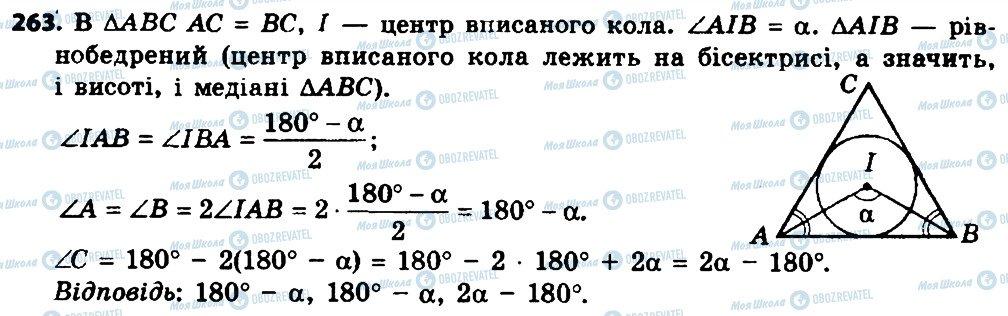 ГДЗ Геометрия 8 класс страница 263