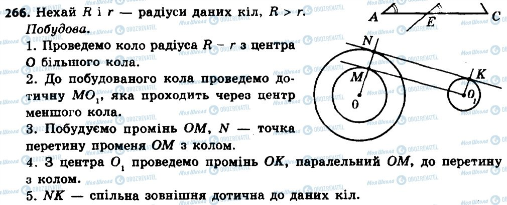 ГДЗ Геометрія 8 клас сторінка 266
