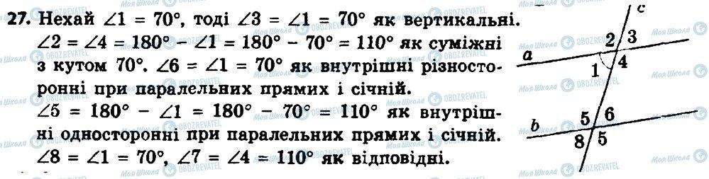 ГДЗ Геометрия 8 класс страница 27