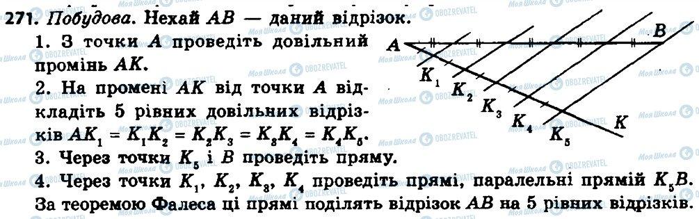 ГДЗ Геометрия 8 класс страница 271